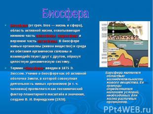 БиосфераБиосфера (от греч. bios — жизнь и сфера), область активной жизни, охваты
