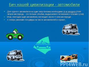 Бич нашей цивилизации - автомобилиДля одного автомобиля на один литр бензина нео