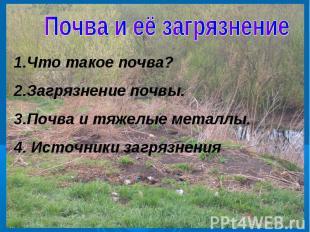 Почва и её загрязнение1.Что такое почва?2.Загрязнение почвы.3.Почва и тяжелые ме