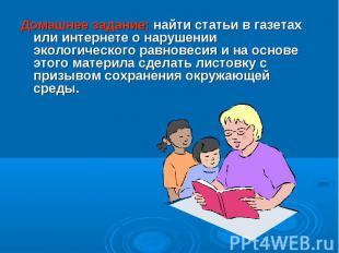 Домашнее задание: найти статьи в газетах или интернете о нарушении экологическог