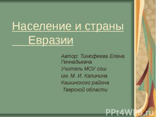 Население и страны Евразии Автор: Тимофеева Елена Геннадьевна Учитель МОУ сош им