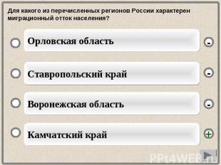 Для какого из перечисленных регионов России характерен миграционный отток населе