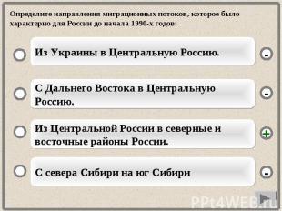 Определите направления миграционных потоков, которое было характерно для России
