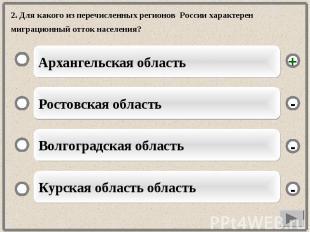 2. Для какого из перечисленных регионов России характерен миграционный отток нас