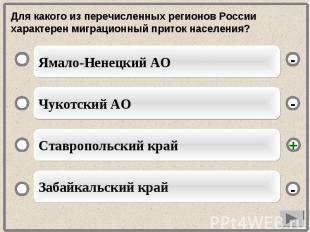 Для какого из перечисленных регионов России характерен миграционный приток насел
