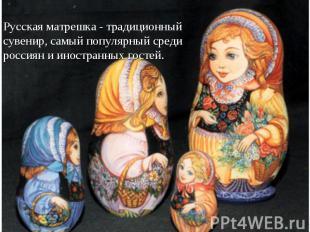 Русская матрешка - традиционный сувенир, самый популярный среди россиян и иност