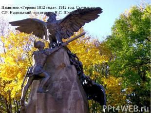 Памятник «Героям 1812 года». 1912 год. Скульптор С.Р. Надольский, архитектор Н.С