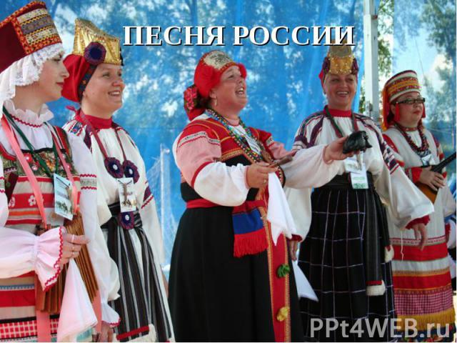 ПЕСНЯ РОССИИ