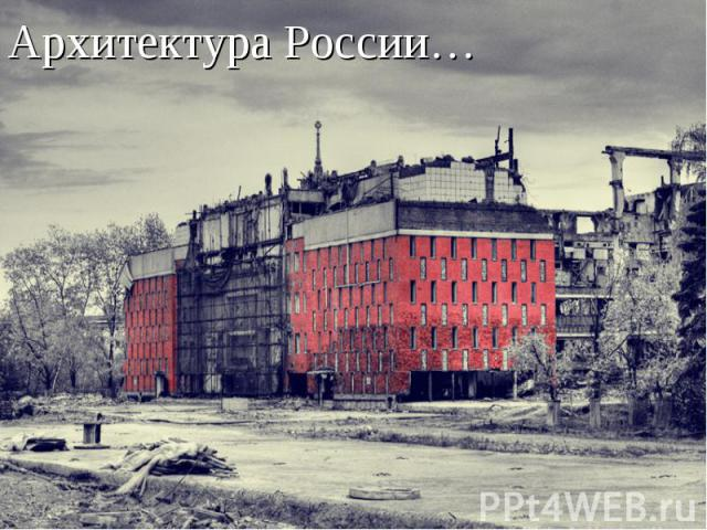 Архитектура России…