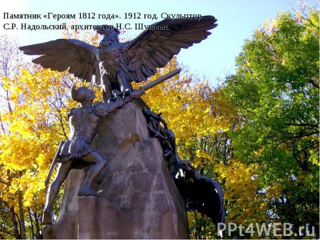 Памятник «Героям 1812 года». 1912 год. Скульптор С.Р. Надольский, архитектор Н.С. Шуцман.