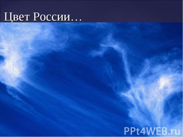Цвет России…