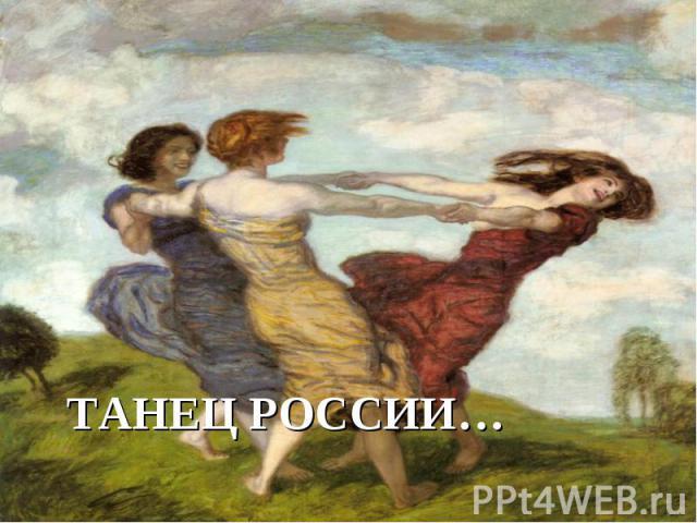 ТАНЕЦ РОССИИ…