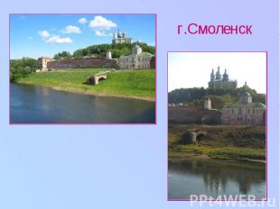 г.Смоленск