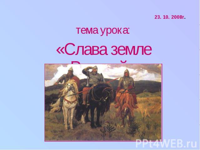 тема урока:«Слава земле Русской»