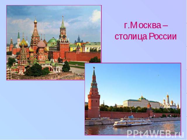 г.Москва – столица России