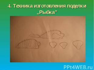 """4. Техника изготовления поделки """"Рыбка"""""""