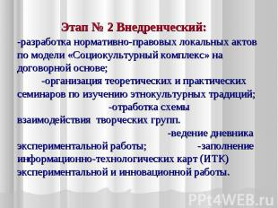 Этап № 2 Внедренческий: -разработка нормативно-правовых локальных актов по модел