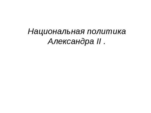 Национальная политика Александра II