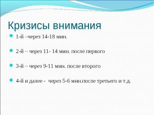 Кризисы внимания 1-й –через 14-18 мин. 2-й – через 11- 14 мин. после первого 3-й