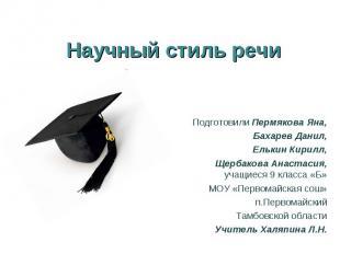 Научный стиль речи Подготовили Пермякова Яна,Бахарев Данил,Елькин Кирилл,Щербако