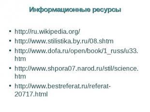 Информационные ресурсыhttp://ru.wikipedia.org/http://www.stilistika.by.ru/08.sht