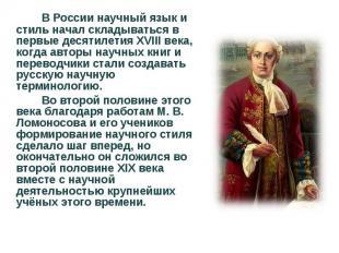 В России научный язык и стиль начал складываться в первые десятилетия XVIII века