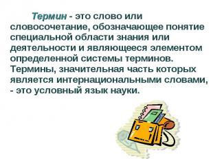 Термин - это слово или словосочетание, обозначающее понятие специальной области