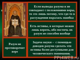 Если выводы разума в не совпадают с положениями веры, то это лишь потому, что гд