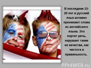 В последние 15-20 лет в русский язык активно проникают слова из английского язык