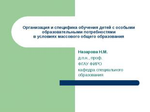 Организация и специфика обучения детей с особыми образовательными потребностямив