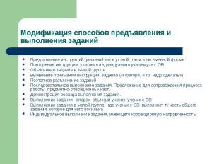 Модификация способов предъявления и выполнения заданийПредъявление инструкций, у