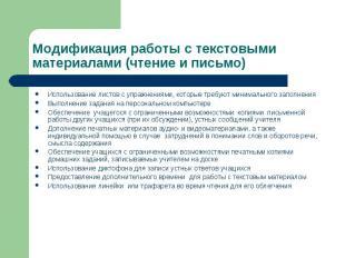 Модификация работы с текстовыми материалами (чтение и письмо)Использование листо