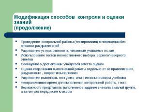 Модификация способов контроля и оценки знаний(продолжение)Проведение контрольной