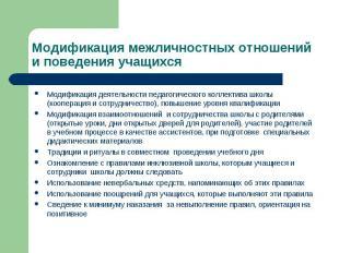 Модификация межличностных отношений и поведения учащихсяМодификация деятельности