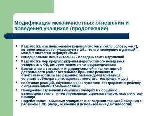 Модификация межличностных отношений и поведения учащихся (продолжение)Разработка