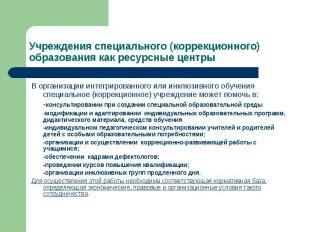 Учреждения специального (коррекционного) образования как ресурсные центрыВ орган