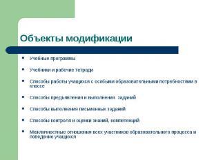Объекты модификации Учебные программыУчебники и рабочие тетрадиСпособы работы уч