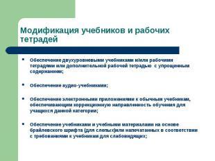 Модификация учебников и рабочих тетрадей Обеспечение двухуровневыми учебниками и
