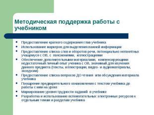 Методическая поддержка работы с учебникомПредоставление краткого содержания глав