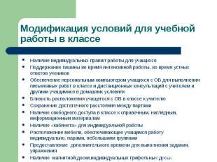 Модификация условий для учебной работы в классеНаличие индивидуальных правил раб