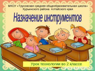 МКОУ «Трусовская средняя общеобразовательная школа» Курьинского района Алтайског