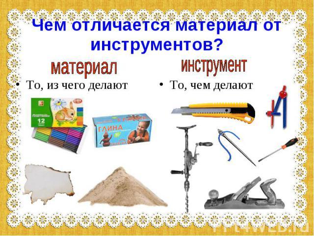 Чем отличается материал от инструментов?