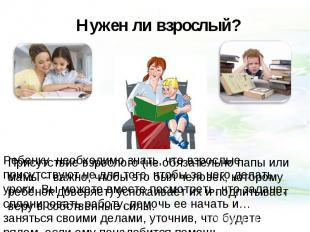 Нужен ли взрослый? Ребенку необходимо знать, что взрослые присутствуют не для то