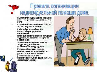 Правила организации индивидуальной помощи домаВыполняйте домашние задания вместе