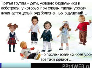 Третья группа – дети, условно бездельники и лоботрясы, у которых при словах «дел