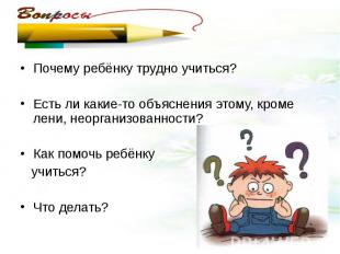 Почему ребёнку трудно учиться?Есть ли какие-то объяснения этому, кроме лени, нео