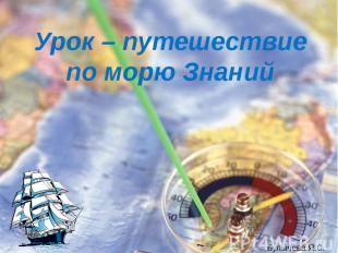 Урок – путешествиепо морю Знаний
