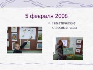 5 февраля 2008Тематические классные часы