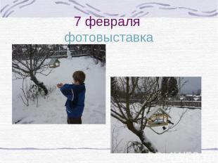 7 февраля фотовыставка