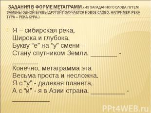 Задания в форме метаграмм. (Из загаданного слова путем замены одной буквы другой